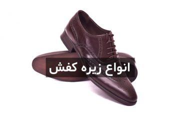 انواع زیره های مورد استفاده در تولید کفش