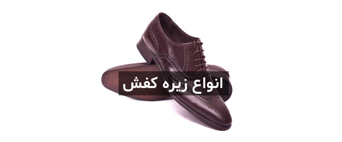 انواع زیره کفش