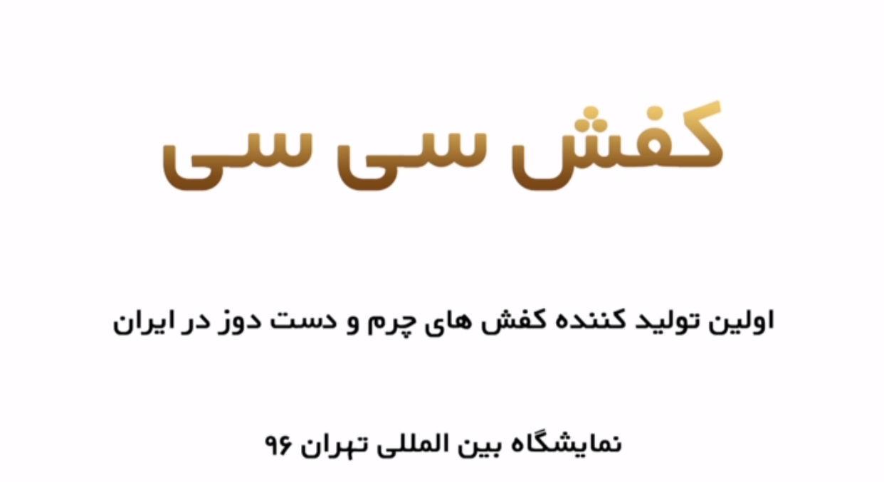 حضور سی سی و حاج محمد خادم در نمایشگاه تهران ۹۶