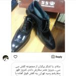رسید خرید اینترنتی کفش چرمیمجلسی مردانه از سی سی به تهران