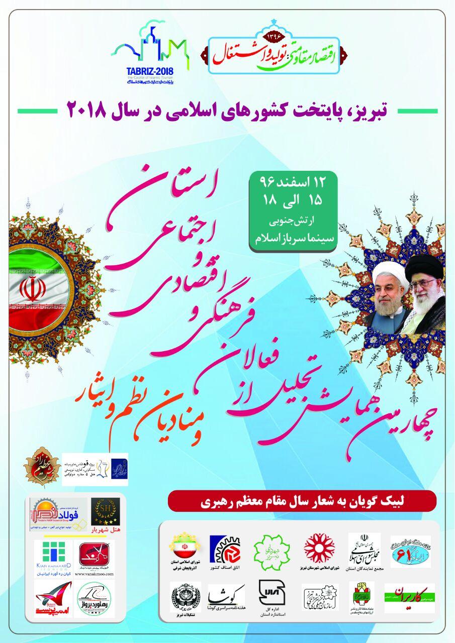 چهارمین همایش تجلیل از فعالان فرهنگی و اقتصادی استان آذربایجان شرقی