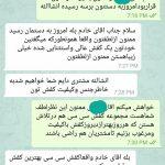 رسید مربوط به خرید اینترنتی کفش مردانه از سی سی