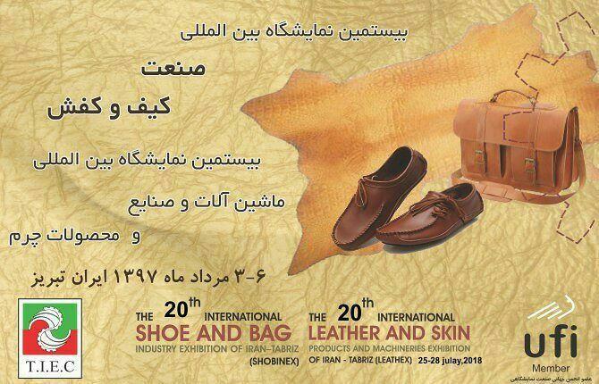 نمایشگاه کیف و کفش چرم تبریز – ۳ الی ۶ مرداد ۱۳۹۷