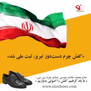 کفش تبریز ثبت ملی شد، در انتظار ثبت جهانی کفش تبریز