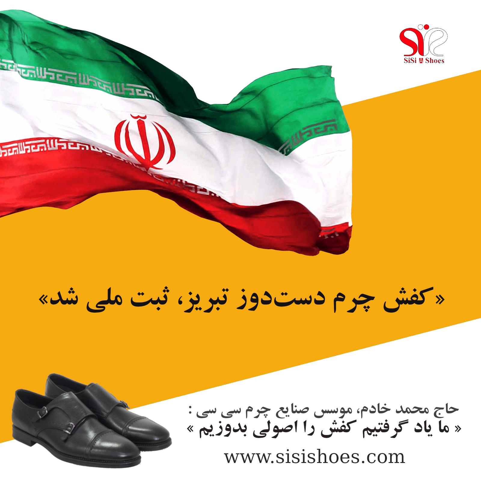 کف دست دوز چرم تبریز ثبت ملی شد