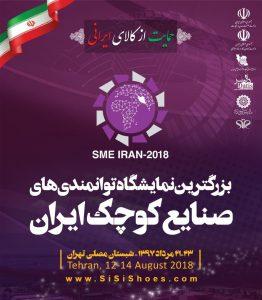 بزرگترین نمایشگاه توانمندی های صنایع کوچک ایران برگزار می شود