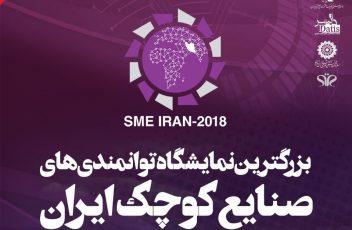 نمایشگاه توانمندی های صنایع کوچک - مصلای تهران - مرداد 1397 تهران