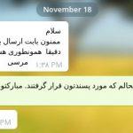 رضایت مشتری کفش مردانه از ارسال به موقع کفش چرمی