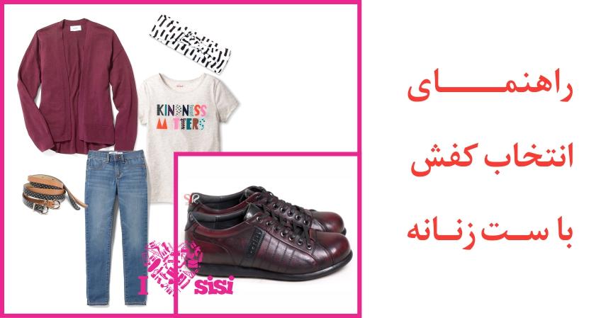 انتخاب کفش با ست زنانه اسپورتی