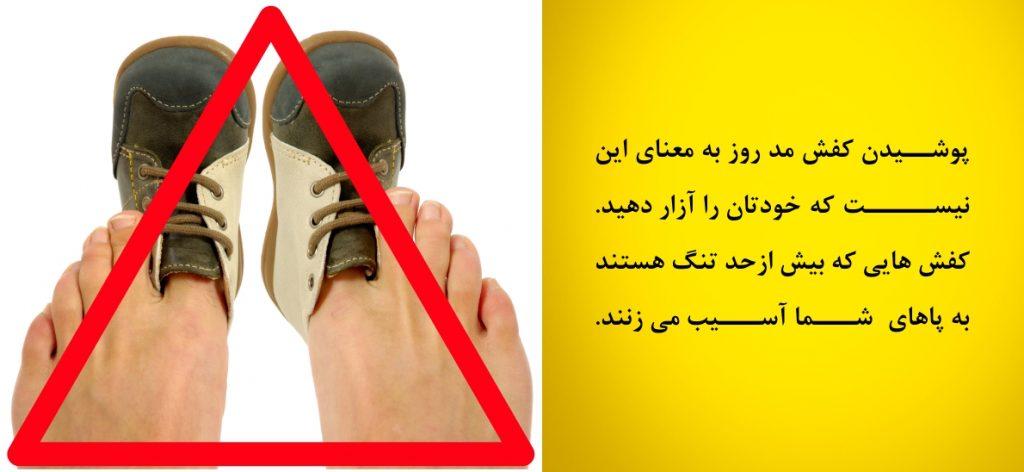 کفش تنگ