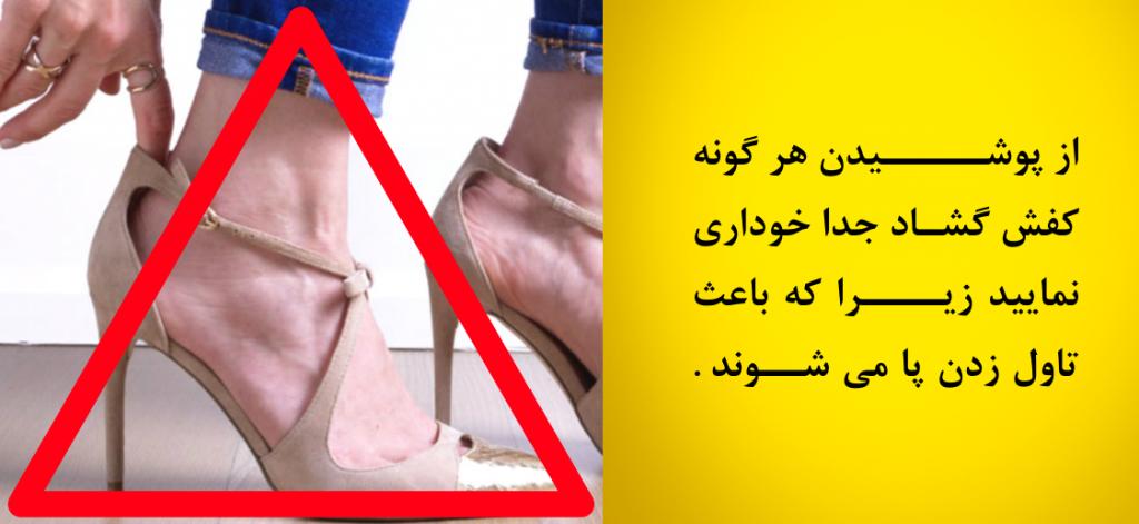 کفش گشاد