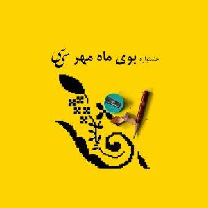جشنواره بوی ماه مهر