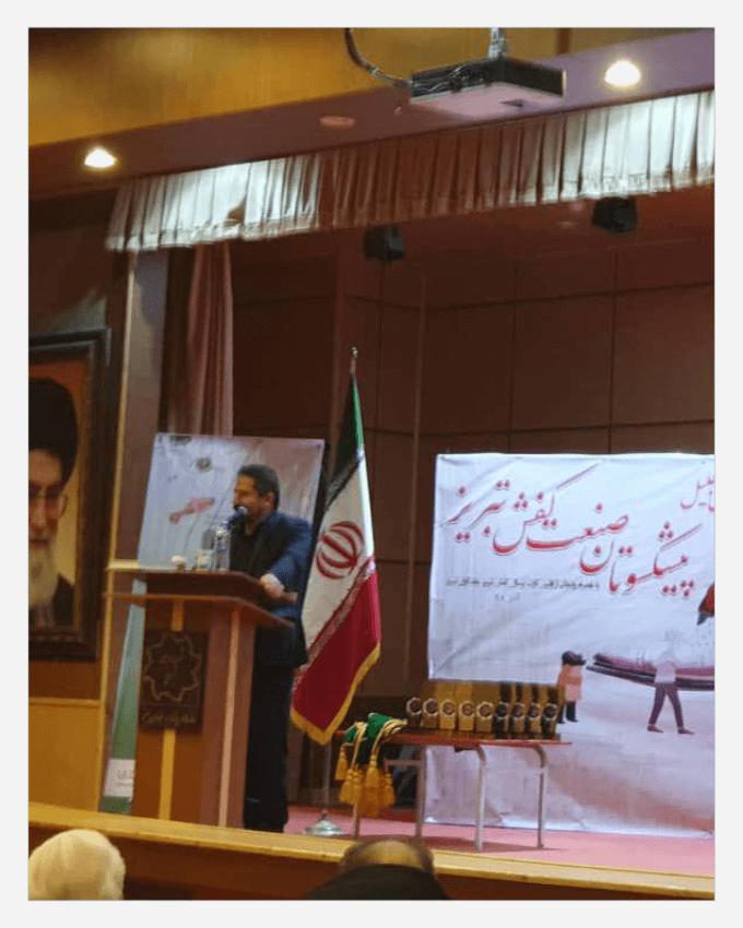 نخستین همایش تجلیل از پیشکسوتان صنعت کفش کلانشهر تبریز در 6 آذر ماه 1398