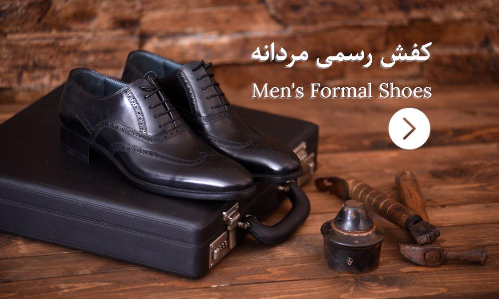 کفش چرم رسمی مردانه سی سی