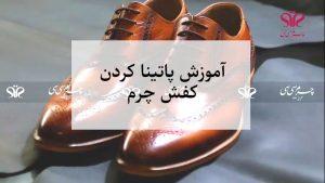 پاتینا (دو رنگ) کردن کفش چرم (ویدیو)