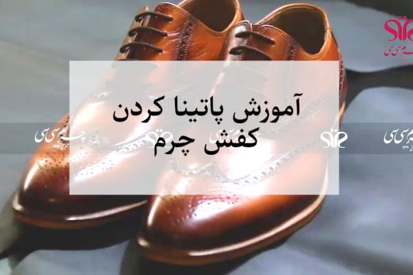 آموزش پاتینا (دو رنگ) کردن کفش چرم مردانه